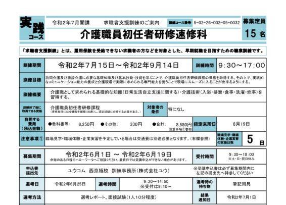 京都府で職業訓練≫介護職員初任者研修速修科