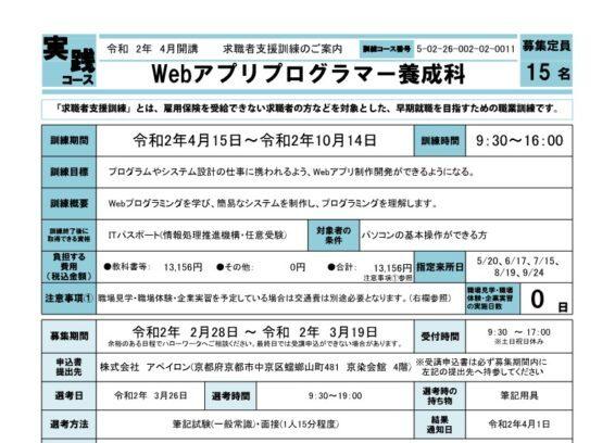 京都府で職業訓練≫Webアプリ プログラマー養成科