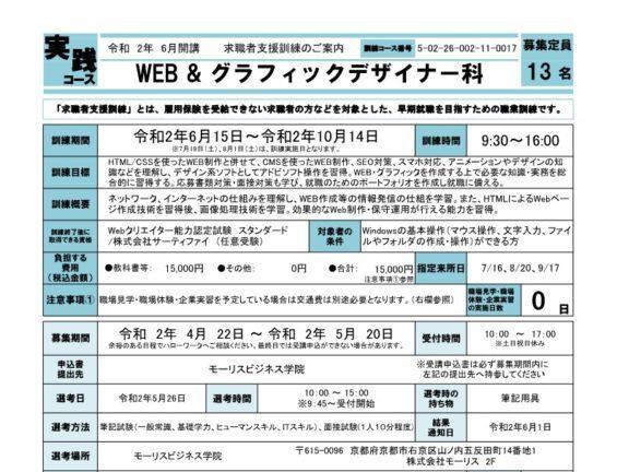 京都府で職業訓練≫ WEBグラフィックデザイナー科