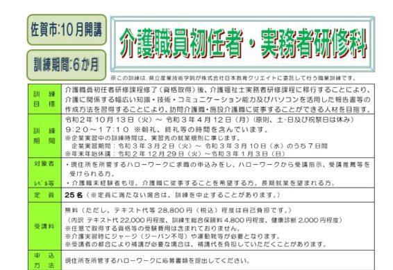 佐賀県で職業訓練≫介護職員初任者実務者研修科
