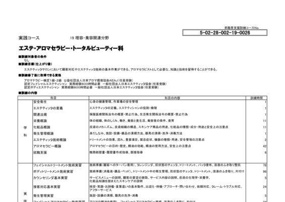 兵庫県で職業訓練≫エステ・アロマセラピー・トータルビューティー科