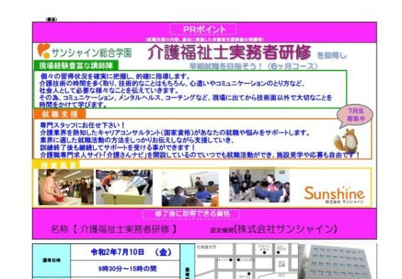 北海道で職業訓練≫じっくり学ぶ介護職員実践科