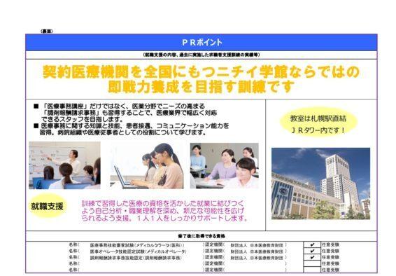 北海道で職業訓練≫医療事務・調剤事務科