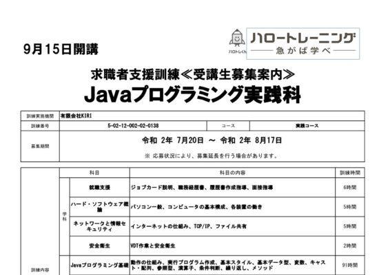 千葉県で職業訓練≫WEBデザイン・プログラミング実践科