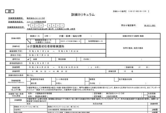 大阪府で職業訓練≫介護職員初任者研修実践科