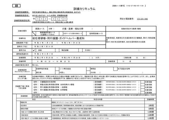 大阪府で職業訓練≫NPO法人あすなろ 福祉の学校≫介護初任者研修