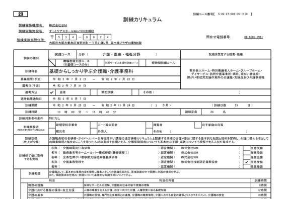 大阪府で職業訓練≫ずっとケアスクール京橋校≫介護職・介護事務科