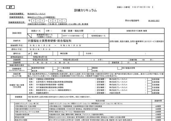 大阪府で職業訓練≫介護福祉士実務者研修・総合福祉科