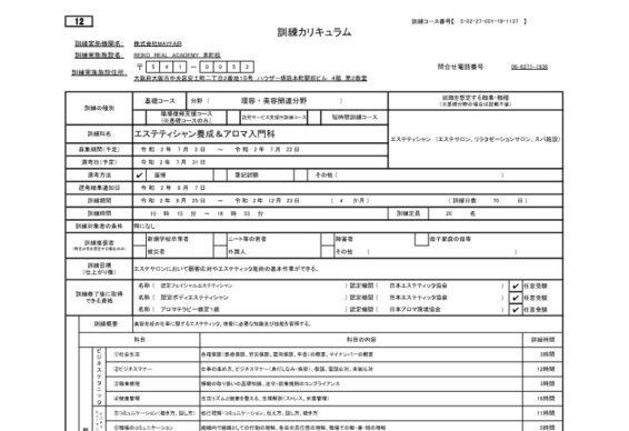 大阪府で職業訓練≫エステティシャン養成&アロマ入門科