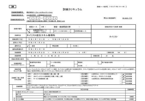 大阪府で職業訓練≫ネイリスト総合スキル修得科