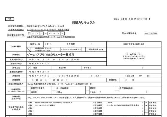 大阪府で職業訓練≫ゲーム・アプリ・Webクリエーター養成科