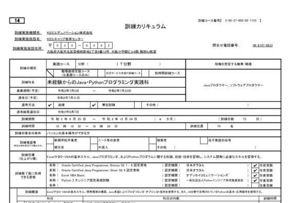 大阪府で職業訓練≫Java・Pythonプログラミング実践科