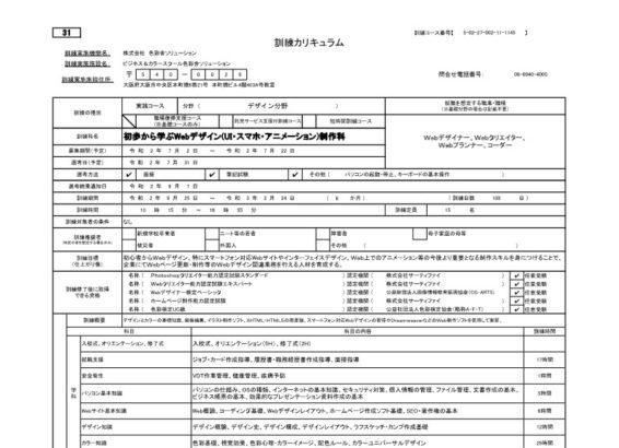 大阪府で職業訓練≫Webデザイン制作科