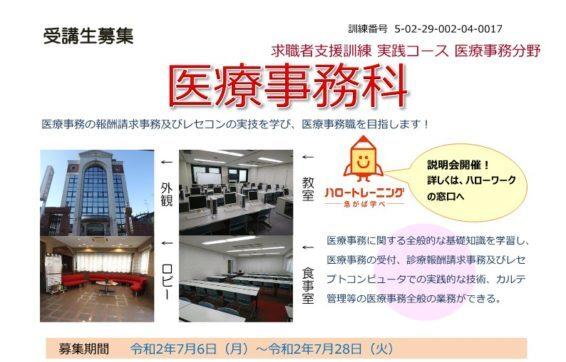 奈良県で職業訓練≫医療事務科