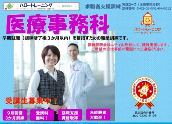 山形県で職業訓練≫医療事務科