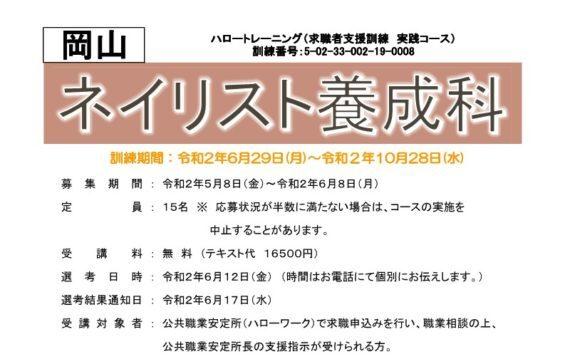 岡山県で職業訓練≫ネイリスト養成科