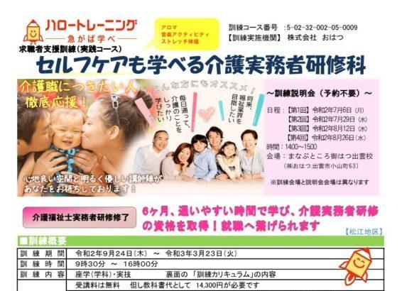 島根県で職業訓練≫セルフケアも学べる介護実務者研修科