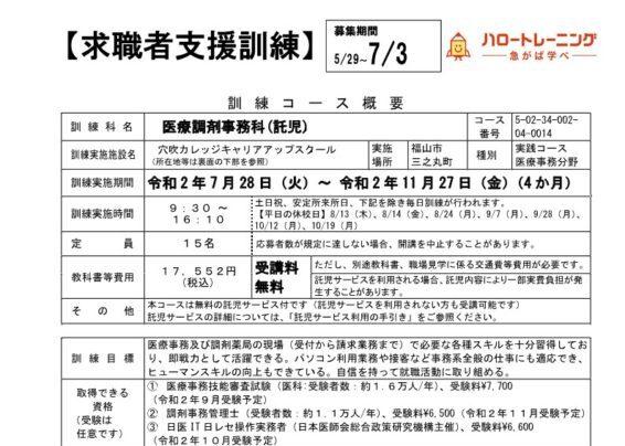 広島県で職業訓練≫医療調剤事務科