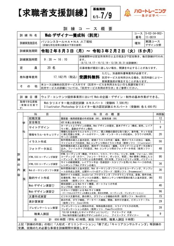 Web デザイナー養成科(託児)