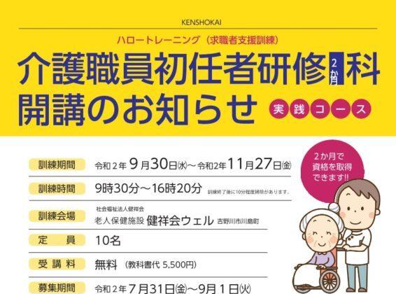 徳島県で職業訓練≫介護職員初任者研修科