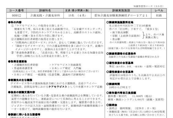 愛知県・名古屋で職業訓練≫介護実践・介護美容科