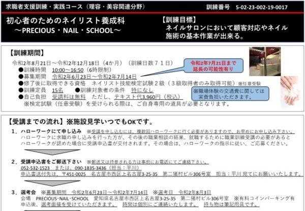 愛知県・名古屋で職業訓練≫初心者のためのネイリスト養成科