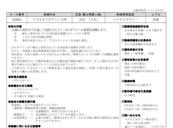 愛知県・名古屋で職業訓練≫WEBデザイン・プログラミング科