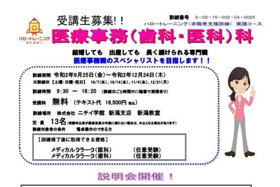 新潟県で職業訓練≫医療事務(歯科・医科)科