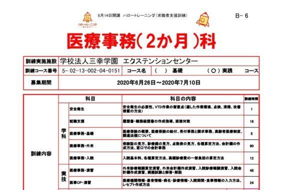 東京、綾瀬で職業訓練≫医療事務科≫三幸学園