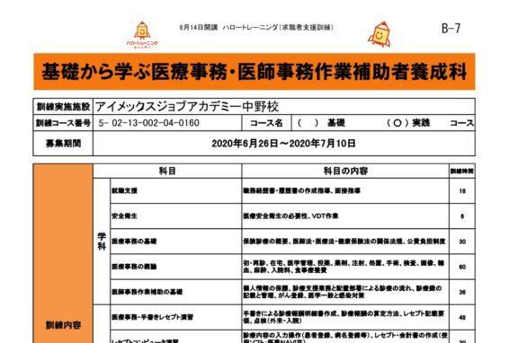 東京で職業訓練≫医療事務・医師事務作業補助者養成科