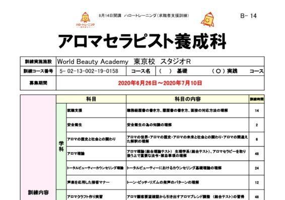 東京で職業訓練≫アロマセラピスト養成科