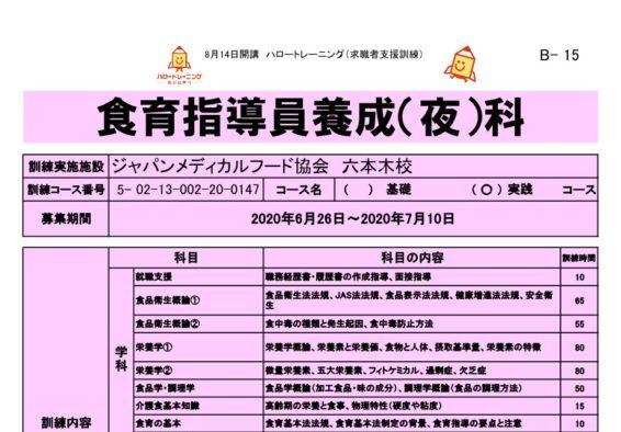 東京で職業訓練≫食育指導員養成科
