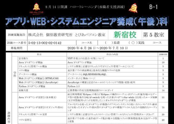 東京で職業訓練≫システムエンジニア養成科