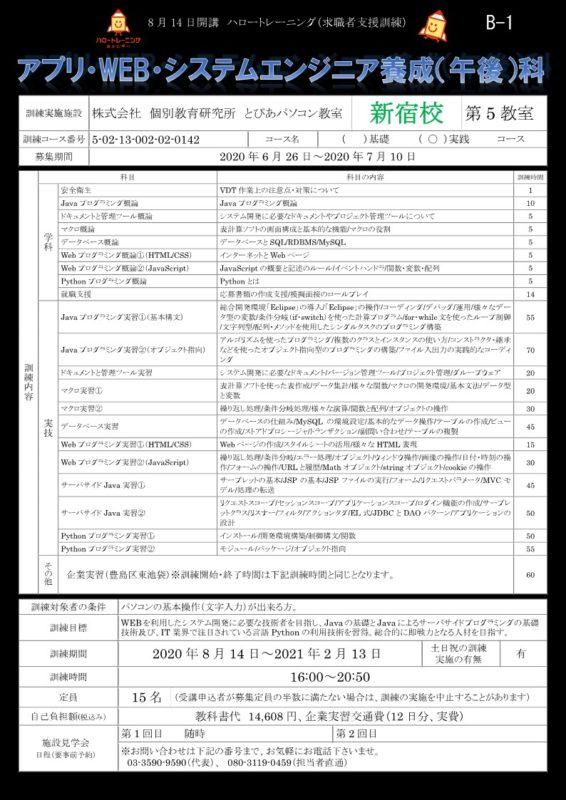 アプリ・WEB・システムエンジニア養成(午後)科