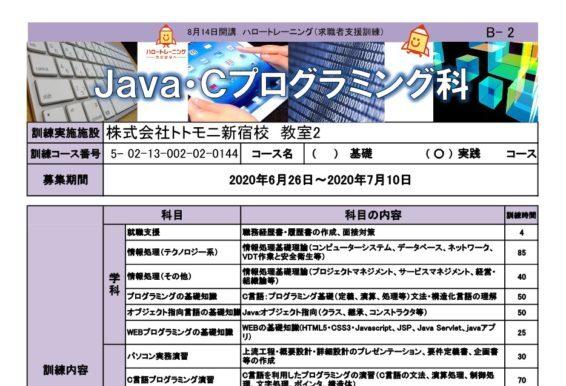 東京で職業訓練≫Java・Cプログラミング科