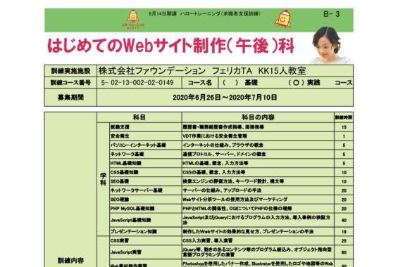 東京、池袋で職業訓練≫Webサイト制作科