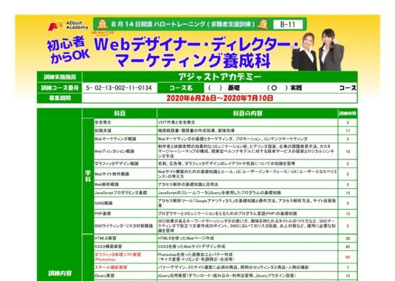 東京で職業訓練≫Webデザイナー・ディレクター・マーケティング養成科