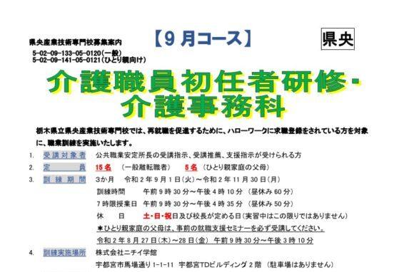 栃木県で職業訓練≫介護職員初任者研修・介護事務科