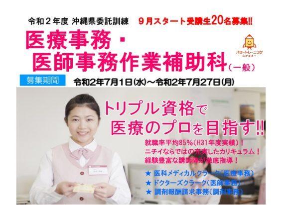 沖縄県で職業訓練≫医療事務・医師事務作業補助科