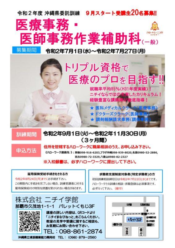 医療事務・医師事務作業補助科(一般)