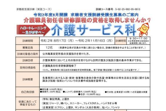 滋賀県で職業訓練≫介護サービス科
