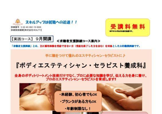熊本県で職業訓練≫ボディエステティシャン・セラピスト養成科