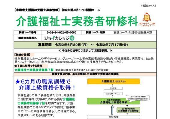 神奈川県で職業訓練≫「即戦力」介護福祉士実務者研修科