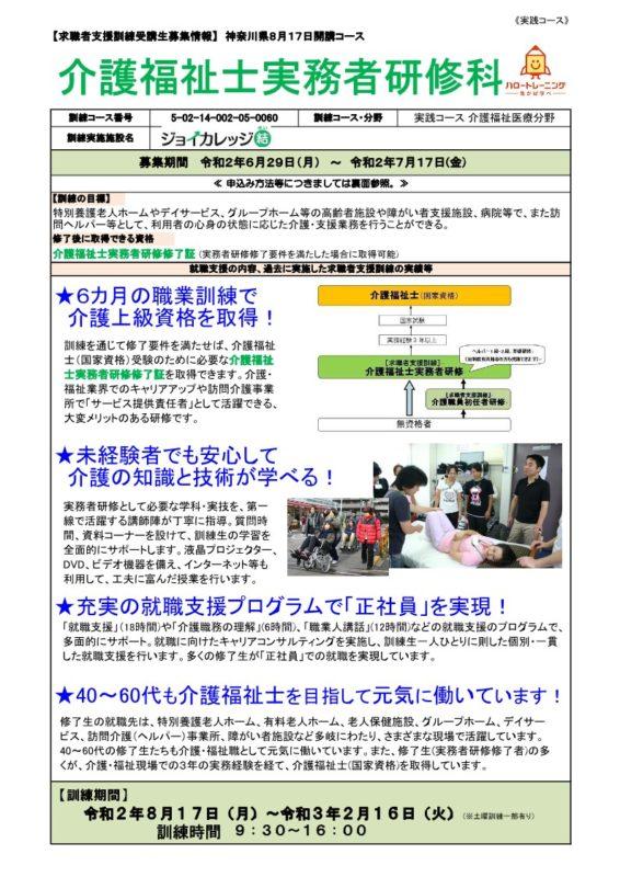 介護福祉士実務者研修科