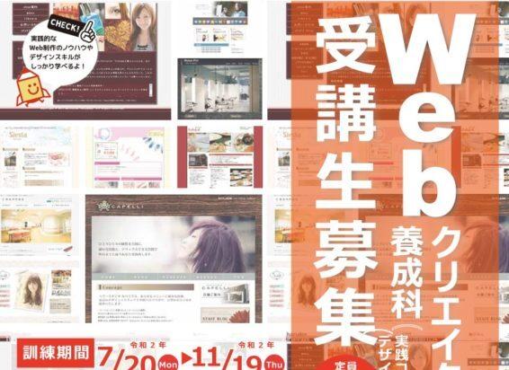 福井県で職業訓練≫WEBデザイン・クリエイター養成科