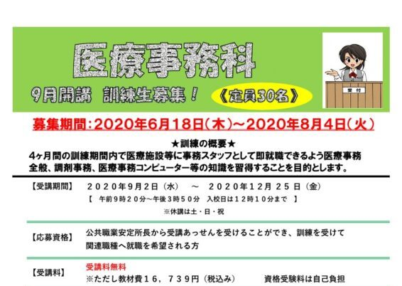 福岡県で職業訓練≫医療事務科
