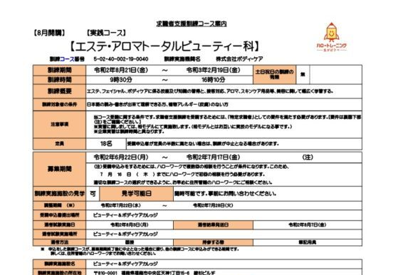 福岡県で職業訓練≫エステ・アロマ・トータルビューティー科