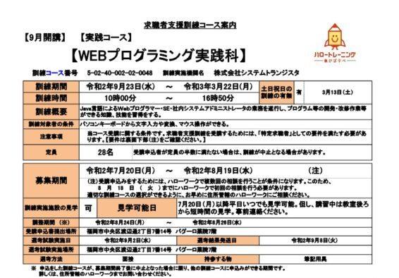 福岡県で職業訓練≫WEBデザイン・プログラミング実践科