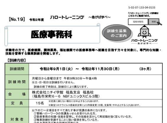 福島県で職業訓練≫医療事務科