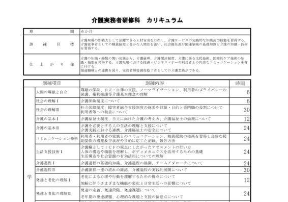 秋田県で職業訓練≫介護実務者研修科